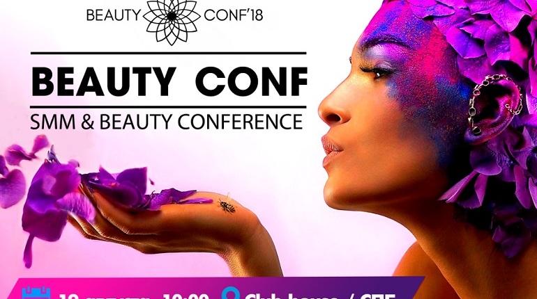 В Санкт-Петербурге 19 августа состоится крупнейшая конференция по продвижению в интернете для мастеров бьюти-индустрии.