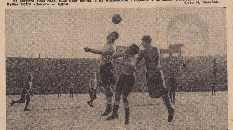 Комитет для «разбора нищих» и кубок СССР по футболу: день в истории Петербурга