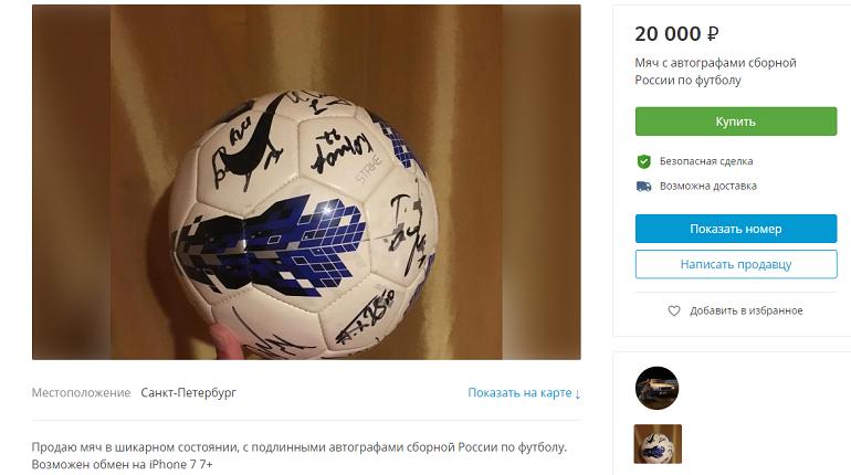 Мяч с автографами сборной России по футболу на Авито меняют на айфон