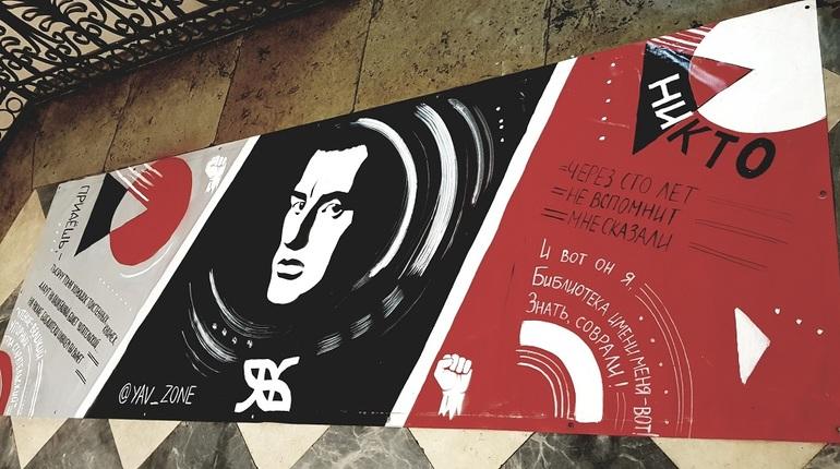 В Петербурге создали граффити по мотивам стихотворений Маяковского