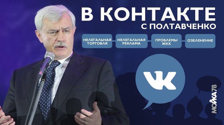 Полтавченко подпишут на соцсети активистов