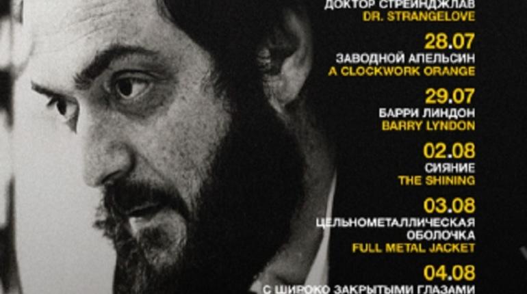 В «Авроре» покажут киношедевры Стэнли Кубрика