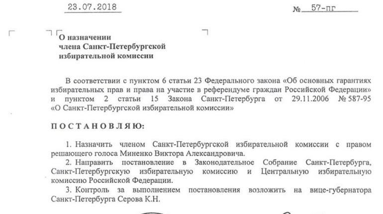 Полтавченко назначил членом избиркома с правом решающего голоса Миненко