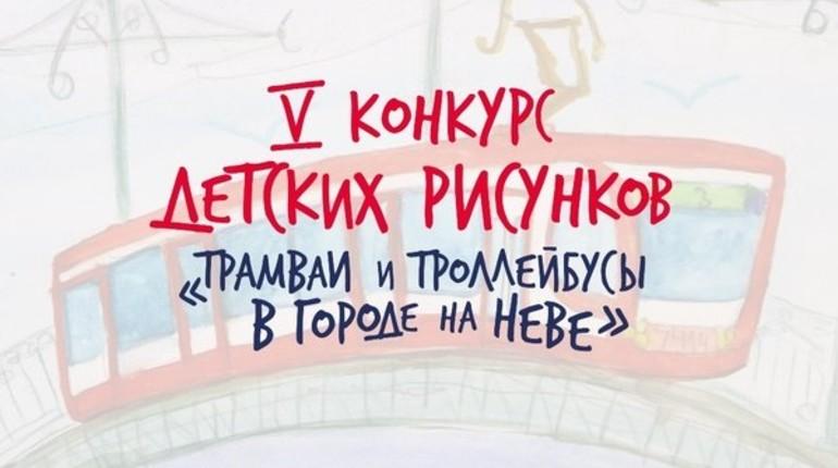 Маленькие петербуржцы украсят рисунками трамваи и троллейбусы