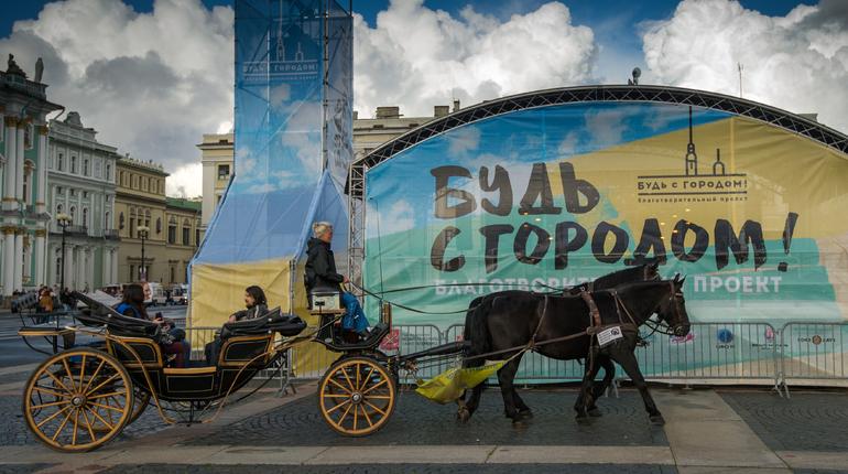 На Дворцовой площади проведут благотворительный фестиваль