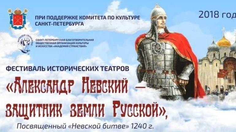 В Усть-Ижоре пройдет фестиваль «Александр Невский — защитник земли русской»