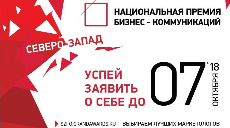 В Петербурге определили курс развития рекламы на ближайшее будущее