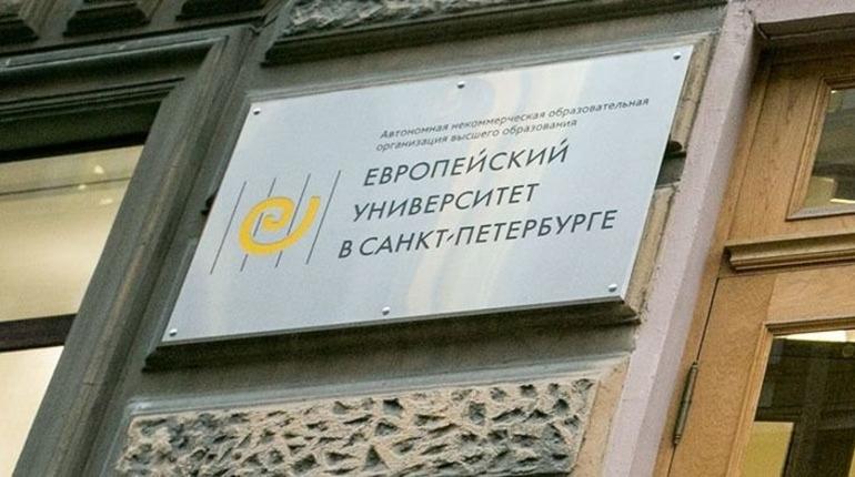 Европейский университет может возобновить работу с 1 сентября