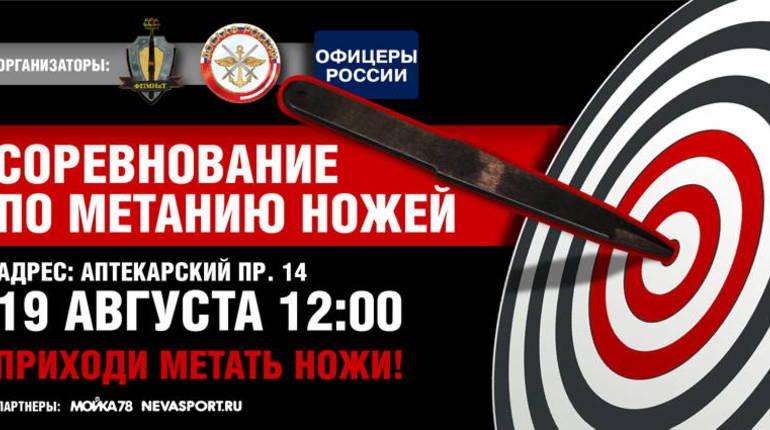 В Петербурге профессионалы и новички смогут принять участие в соревнованиях по метанию ножей. В рамках турнира пройдут индивидуальные дуэли.