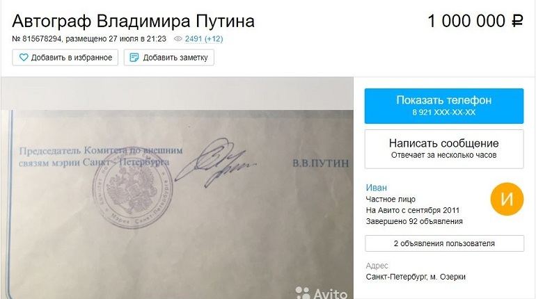 В Петербурге продают автограф Путина за 1 миллион рублей