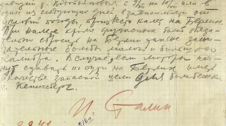 Минобороны рассекретило приказ Сталина о бомбежке Берлина