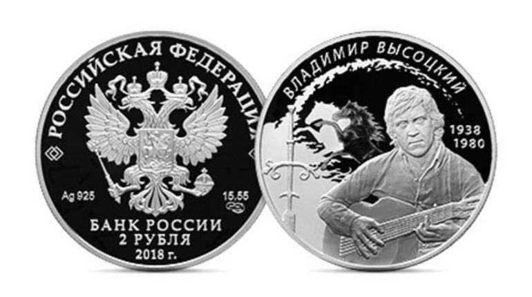 К 80-летию со дня рождения поэта и актера Владимира Высоцкого Центральный банк России выпустил памятную серебряную монету.