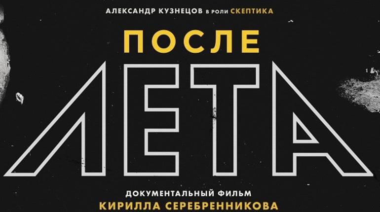 В рамках фестиваля документального кино в Санкт-Петербурге пройдет просмотр фильма Кирилла Серебренникова о российском роке.