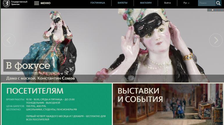 Санкт-Петербургский государственный музей Эрмитаж собирается заплатить крупную сумму за модернизацию своего сайта.