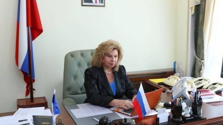 Омбудсмен РФ Татьяна Москалькова заявила, что поддерживает либерализацию наказания за экстремизм в интернете.