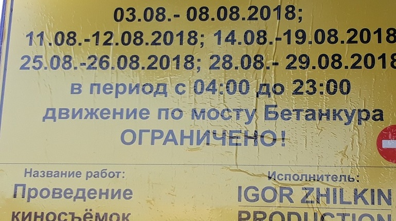 На мосту Бетанкура в Петербурге начались съемки промок-ролика для спортсмена-дрифтера Сергея Кабаргина, который построил первый в России гиперкар.