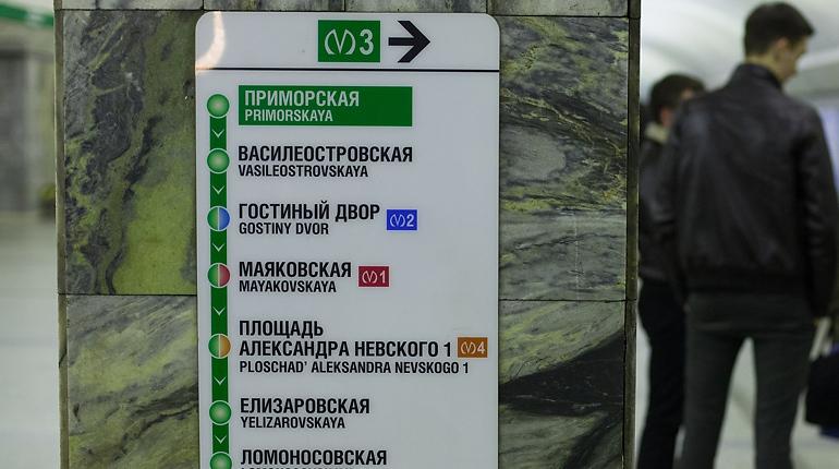 В Петербурге пассажиры метрополитена вновь могут воспользоваться станцией «Приморская». Спуститься в подземку они не могли около сорока минут.