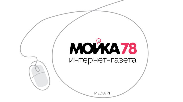 Медиакит интернет-газеты «Мойка78»