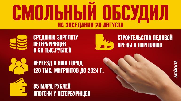 Заседание правительства в Петербурге — явление настолько редкое, что неизбежно привлекает внимание горожан. Во вторник, 28 августа, только и разговоров в северной столице, что губернатор Полтавченко собрал подчиненных в Смольном.