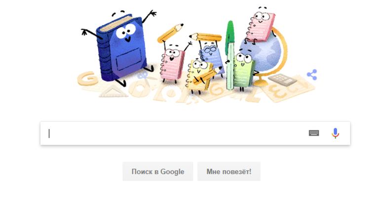 Google посвятил дудл Дню знаний