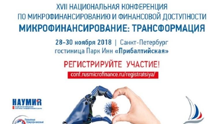 В Санкт-Петербурге состоится XVII Национальная конференция по микрофинансированию и финансовой доступности, организованная НАУМИР. Конференция на тему