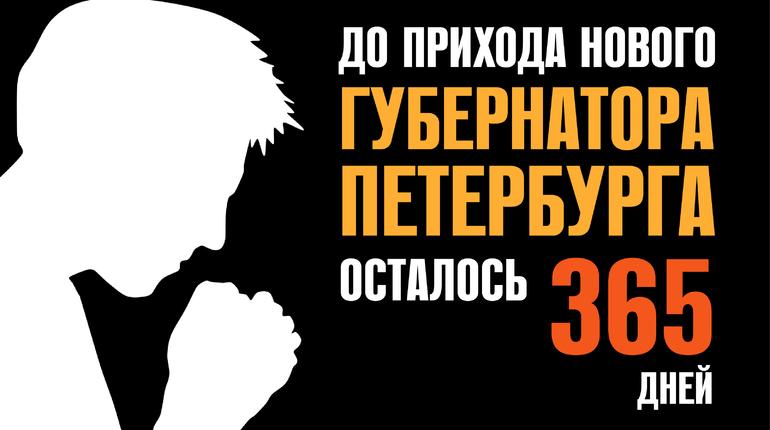 До выборов губернатора Петербурга остался год. Ровно. В этот день, 8 сентября 2019-го, жители северной столицы выйдут на участки для голосования, чтобы определиться — кому решать накопившиеся в городе проблемы.