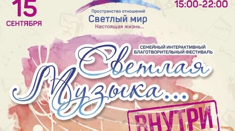 В Петербурге 15 сентября в 15 часов стартует ежегодный музыкальный фестиваль «Светлая музыка внутри». Местом проведения события станет пространство - «Светлый мир», рядом с метро «Выборгская».