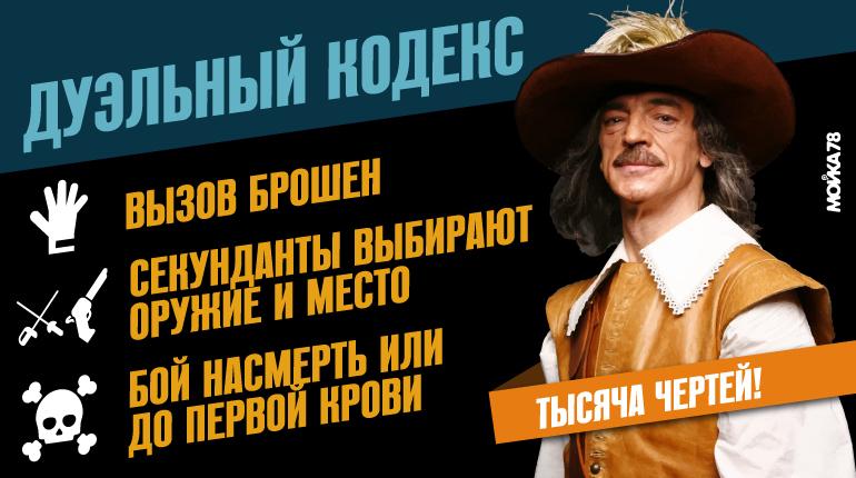 Петербургские дуэлянты возрождают забытые традиции