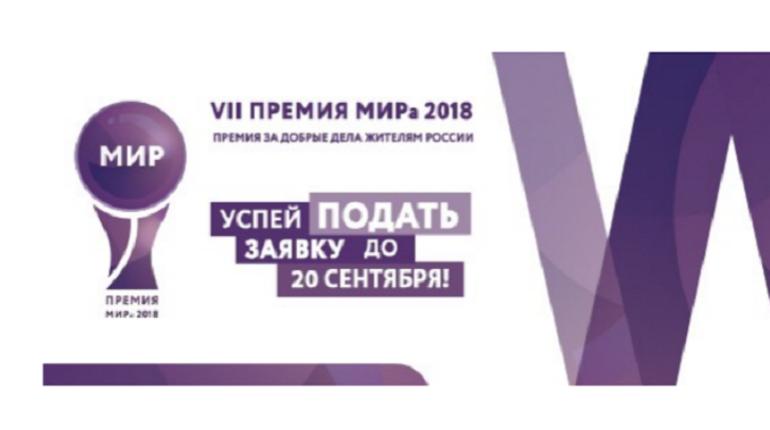 На всероссийский конкурс Премия МИРа 2018 продлили срок подачи заявок на неделю - до 20 сентября.
