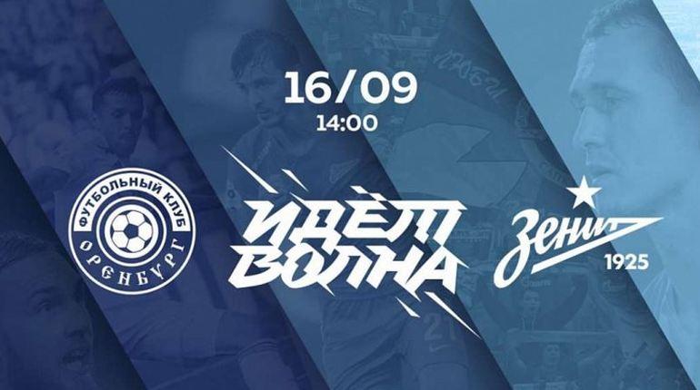 На стадионе «Газовик» началась игра между «Зенитом» и «Оренбургом»