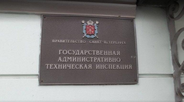 За прошедшую неделю Государственная административно-техническая инспекция Петербурга начислила штрафов на сумму 9 миллионов 920 тысяч рублей.