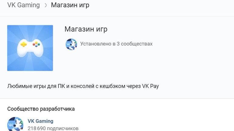 «ВКонтакте» запустил магазин дешевых игр для компьютеров и приставок. На онлайн-площадке представлены игры от Blizzard и Electronic Arts, также там можно найти продукцию других компаний.
