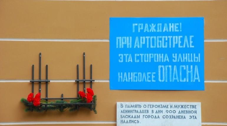 На здание юридического факультета СПбГУ на Васильевском острове вернули памятную надпись времен блокады.