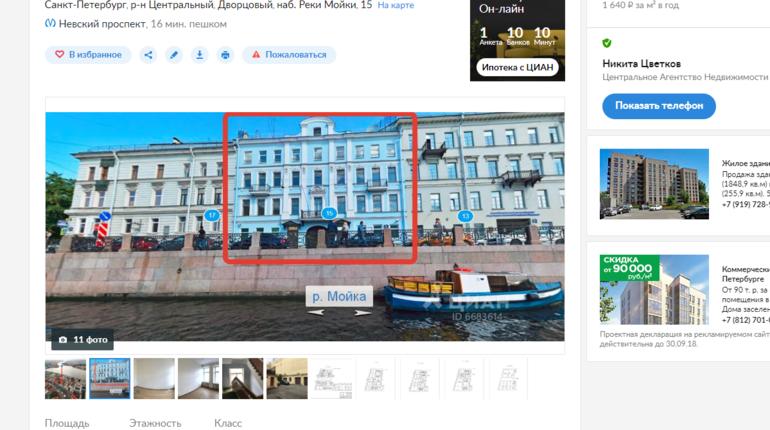 В Петербурге ищут арендаторов двух особняков в центре города, которые пустуют после переезда дипломатов из США и Франции. Оба здания сдают за почти 1,5 млн рублей в месяц.