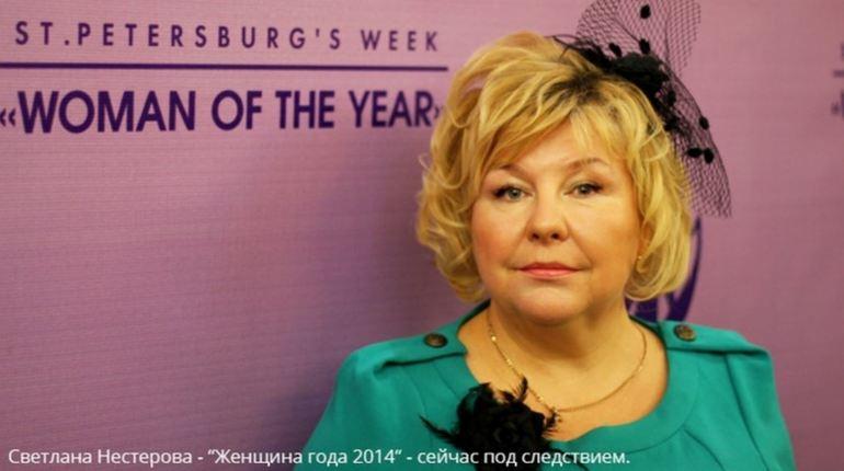 Суд дал Светлане Нестеровой пять лет колонии общего режима и штраф в 6,1 млн рублей за получение взятки в особо крупном размере.