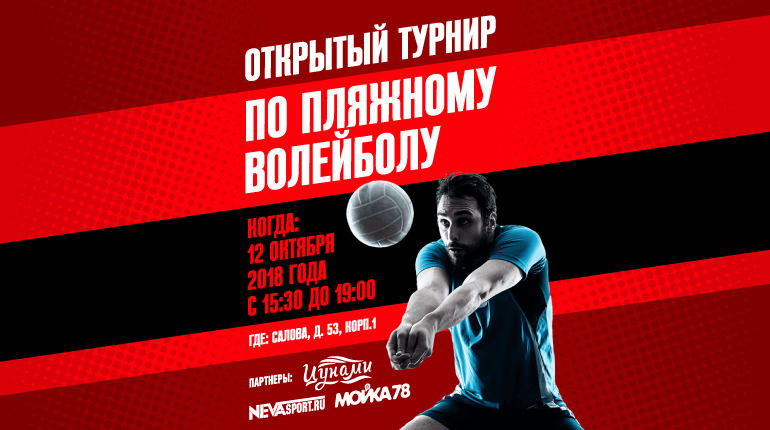 Nevasport проведет турнир по пляжному волейболу