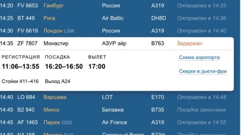 В Санкт-Петербурге в аэропорту