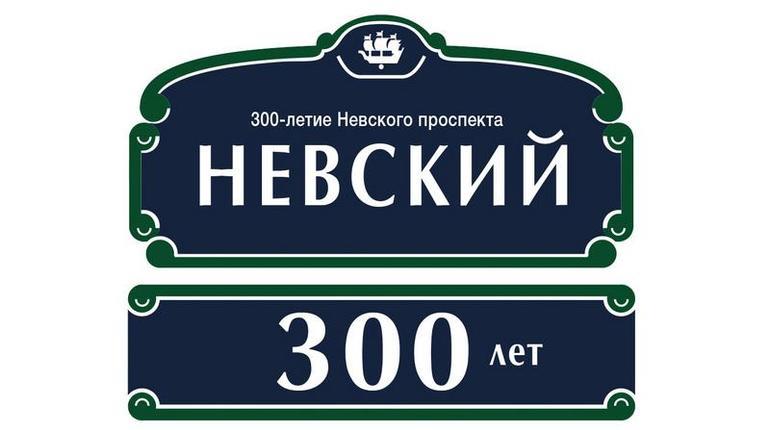 В Петербурге подвели итоги голосования за логотип для Невского проспекта. Новый дизайн главная улица города получит в честь своего 300-летия. Об этом сообщает комитет по печати Петербурга.