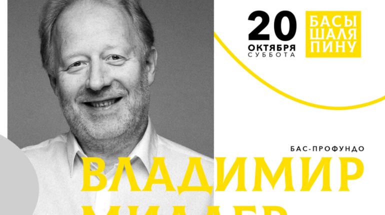 В Петербурге стартует фестиваль «Басы Петербурга — Шаляпину»