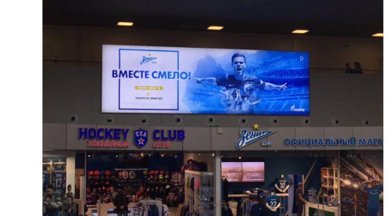 В петербургском аэропорту Пулково сняли баннер с изображением футболиста