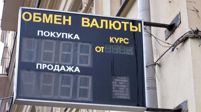 Курс американской валюты может вырасти до 90 рублей при условии, что цены на нефть рухнут до $50–55 за баррель, а санкции и объем покупки валюты на российском рынке сохранятся. Такие выводы сделали эксперты Института Гайдара.