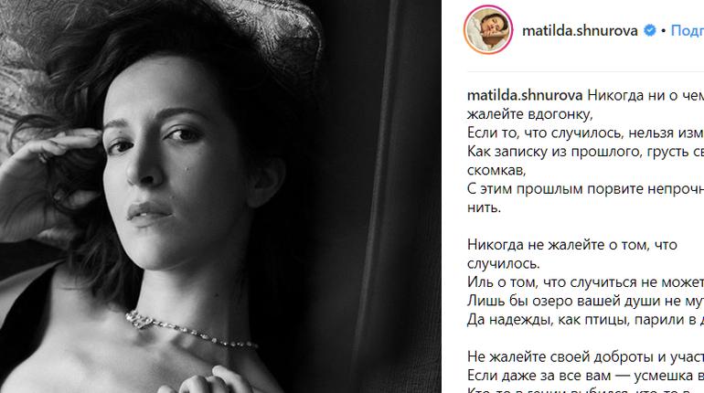 Бывшая жена Шнурова Матильда опубликовала на своей странице в Instagram грустные стихи, после признания Шнурова о новом браке.