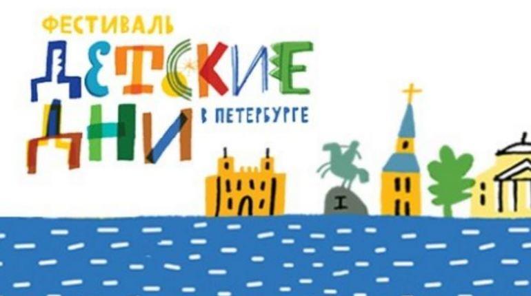 Сегодня в городе на Неве стартует фестиваль «Детские дни в Петербурге»