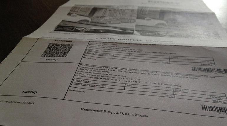 Просроченные штрафы ГИБДД с россиян предлагают списывать автоматически