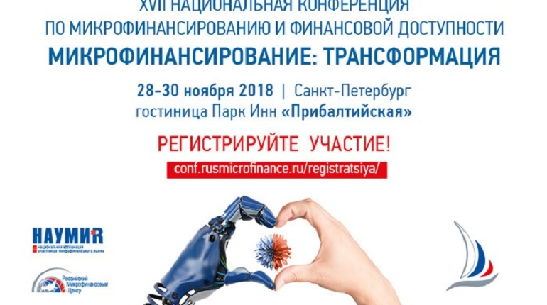 Менее месяца осталось до старта XVII Национальной конференции по микрофинансированию и финансовой доступности «Микрофинансирование: Трансформация» - главного публичного события года в области микрофинансирования в России, которое состоится с 28 по 30 ноября 2018 года в Санкт-Петербурге.