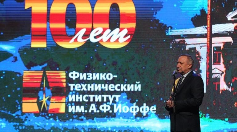 Беглов: ученые Физтеха им. Иоффе помогли выстоять Ленинграду в блокаде