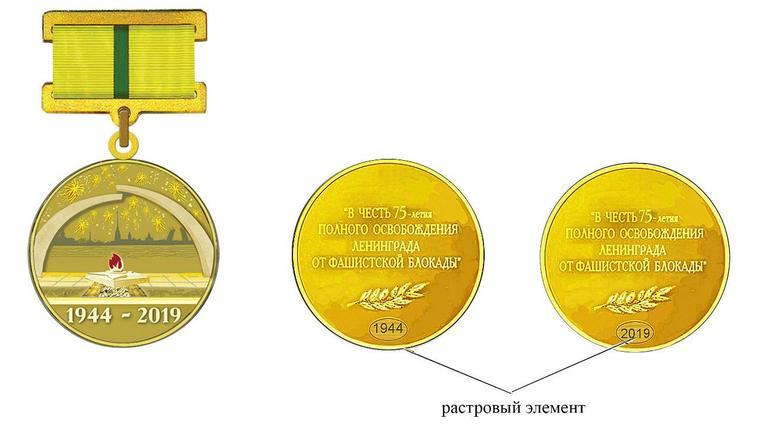 Жители блокадного Ленинграда и обладатели медалей