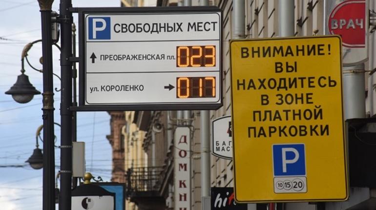 Из-за парковок Петербург недосчитался почти 50 млн
