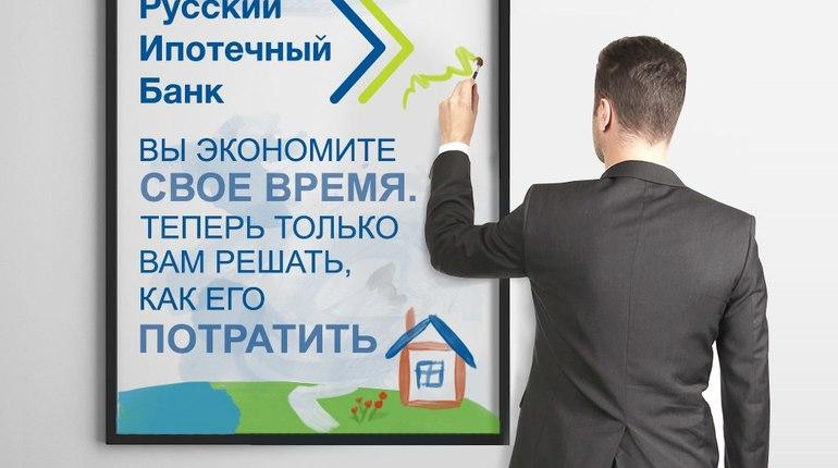 Русский ипотечный банк 16 ноября объявил о прекращении платежей из-за массового оттока денежных средств со счетов. Соответствующее  заявление опубликовано на сайте компании.