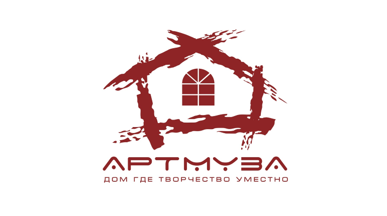 Творческий кластер «Артмуза»